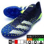 プレデター フリーク .1 ジャパン HG/AG L アディダス adidas FZ3711 ブラック×ホワイト サッカースパイク