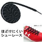 シューレース 靴ひも ほどけにくい ナノシューレース NANOシューレース-BK/GR BALLER