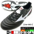 ショッピングスパイク モレリア2 ショートタン 限定 ブラック オーダー サッカースパイク ミズノ mizuno P1GX150201