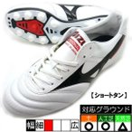 ショッピングスパイク モレリア2 ショートタン 限定 ホワイト 白 オーダー サッカースパイク ミズノ mizuno P1GX152209