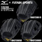 ミズノ × フタバスポーツ 野球 ジュニア 野球グラブ 1AJGY500 ブラック オールラウンド用 少年軟式 グローブ