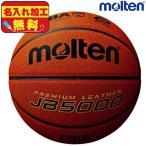 名入れ無料 モルテン molten バスケットボール 6号球 JB5000 B6C5000