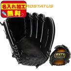 ショッピングゼット ゼット ZETT プロステイタス BRGB30511 野球 軟式 グラブ グローブ 投手用