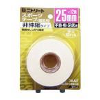 ニトリート スポーツテープ非伸縮 (手首・指・足底用) 25mm×12m   CB25BP