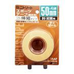 ニトリート スポーツテープ ソフト伸縮 (肘・足首用) 50mm×4.5m   EBH50BP