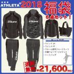 予約販売 アスレタ ATHLETA 2018 新春 福袋 トレーニングセット FUK18
