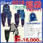 アスレタ ATHLETA ジュニア 2018 新春 福袋 トレーニングセット FTB18J