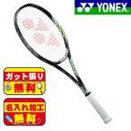 ガット張り&マーク加工無料! ヨネックス YONEX ジーエスアール7 GSR7 軟式 ソフトテニスラケット オールラウンドタイプ