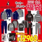 【絶賛販売中】 サッカージャンキー soccer junky 2019 新春 福袋 トレーニングセット HB027 サッカー フットサル