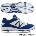 ニューバランス New Balance 野球 金具 埋め込み式 スパイク ローカット L4040 AB3