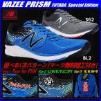 ニューバランス NewBalance  RUNNING VAZEE PRISM M MPRSMBL2D BLUE BLACK 27.0cm