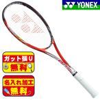 ガット張り&マーク加工無料!ヨネックス YONEX ネクシーガ 90S NXG90S-212 軟式 ソフトテニスラケット 後衛向き