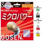 ゴーセン 軟式 ソフトテニス ストリングス ガット  OGシープ ミクロパワー SS401