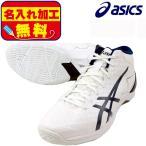 ショッピングバスケットボールシューズ ネーム入れ無料 アシックス asics ゲルバースト21 TBF337-0149 バスケットボール シューズ バッシュ メンズ レディース セール 特価