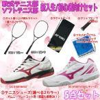 軟式テニス新入生スタートセット!ソフトテニスラケット&テニスシューズセット ADX7LTG-TLL733 ソフトテニス 軟式テニス ラケット シューズ メンズ レディース