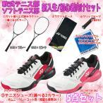 ショッピングテニス シューズ 軟式テニス新入生スタート Bセット!ソフトテニスラケット&テニスシューズセット MP200XFG-SHT102