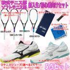 【新入生応援】軟式テニス新入生スタートセット!ソフトテニスラケット&テニスシューズ ARDG 61GA1940 メンズ レディース 男子 女子 オールコート用