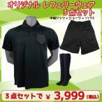 フタバオリジナル レフリーウェア3点セット TF013-BLK (半袖シャツ+パンツ+ソックス)  審判用品