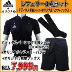 アディダス(adidas) レフェリー3点セット(X47557+TF014+BLK) 半袖 パンツ ストッキング レフリー ウエア 審判用品 上下