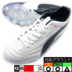 プーマ サッカースパイク 固定式 PUMA パラメヒコ ライト 15 HG KS JP 103602-05