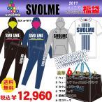 ショッピング予約 予約商品 数量限定 スボルメ svolme 2017 ジュニア 新春福袋 164-36699