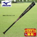 【ケース名入れ無料サービス】ミズノ MIZUNO ギガキング 1CJBR15284 野球 ベースボール 軟式用FRP製 ビヨンドマックス バット 専用バットケース付き