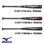 ミズノ mizuno 野球 少年軟式 バット ビヨンドマックス メガキング 限定カラー (FRP製) 1CJBY117