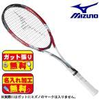 ガット張り&マーク加工無料! ミズノ mizuno ディーアイ DI-Z 500 63JTN74662 軟式 ソフトテニス ラケット 後衛向け 中級者