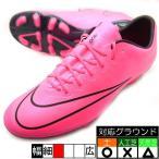 ナイキ サッカースパイク  マーキュリアル ヴェイパー X HG-V  649235-660