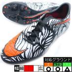 ナイキ サッカースパイク ハイパーヴェノム ファタル 2 NJR HG-E 820121-061