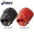 アシックス asics ゴールドステージ スピードアクセル BGRFLQ 野球 軟式 グラブ グローブ 投手用