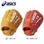 アシックス asics ゴールドステージ スピードアクセル BGRFLU 野球 軟式 グラブ グローブ 外野手用