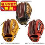 ショッピングゼット ゼット ZETT プロステイタス BRGB30570 野球 軟式 グラブ グローブ 外野手用
