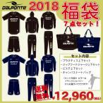 予約販売 ダウポンチ DalPonte 2018 新春 福袋 トレーニングセット DPZ-FUK18
