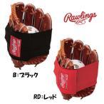ローリングス 野球 グローブメンテナンス グラブベルト+型ボール EAOL5S09