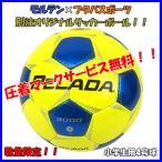 モルテン×フタバスポーツ 完全オリジナルカラー ペレーダ3000 F4P3000-YB-F サッカーボール 4号球 小学生用 圧着マークサービス