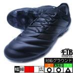 コパ 19.1-ジャパン HG/AG アディダス adidas F97310 黒 ブラック×ブラック サッカースパイク メンズ トップモデル