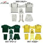 フィンタ finta ジュニア サッカー キーパー ゴールキーパー4点セット 練習着 プラクティスセット  FT5755
