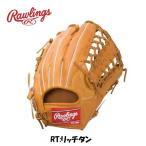 ローリングス 野球 硬式グローブ 外野手用 ローリングス ゲーマー GH5FG8L 右投げ