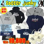 サッカージャンキー soccer junky サッカー フットサル 2017 大人 福袋 Happy Bag 5点セット HB023
