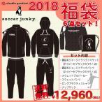 ショッピング福袋 予約販売 サッカージャンキー soccer junky cloudio pandeiani 2018 新春 福袋 トレーニングセット HB025