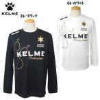 ケルメ KELME サッカー フットサル プラクティスシャツ ロンT 長袖 練習着 KCF102