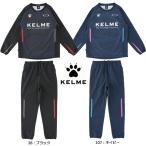ケルメ KELME ピステ 上下セット KCX150 サッカー メンズ トレーニング トップ パンツ