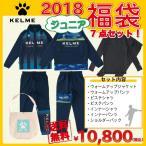 予約販売 KELME ケルメ ジュニア 2018 新春 福袋 トレーニングセット KF20176J