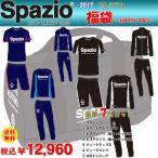 ショッピング予約 予約商品 数量限定 スパッツィオ SPAZIO 2017 新春福袋 PA-0023