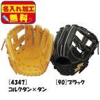 SSK 野球 軟式 内野手用 グラブ プロエッジ PEN84516 右投げ