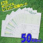オリジナル サッカー 審判用 記録カード 50枚入り レフェリー カード 審判用品