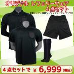 フタバオリジナル レフリーウェア4点セット TF015-TF013-TF014-BLK (長袖+半袖+パンツ+ソックス)  審判用品 レフェリー ウエア 上下