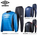 アンブロ umbro インシュレーションピステ 上下セット UBA4633-4633P サッカー メンズ ウィンドブレーカー