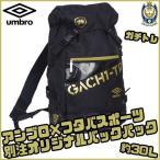 アンブロ × フタバスポーツ GACH1-TR 別注オリジナル バックパック サッカーバッグ リュック UJS1530FTB